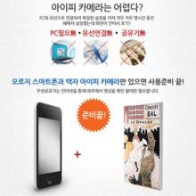 액자무선카메라 OWL-200 wifi카메라 스마트폰 실시간 확인