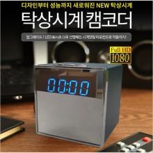 ♥♥JW-6420(16GB)♥♥탁상시계캠코더 무선리모컨 특수비밀녹화 CCTV 매장 사무실 연구소 시계형 보안감시카메라